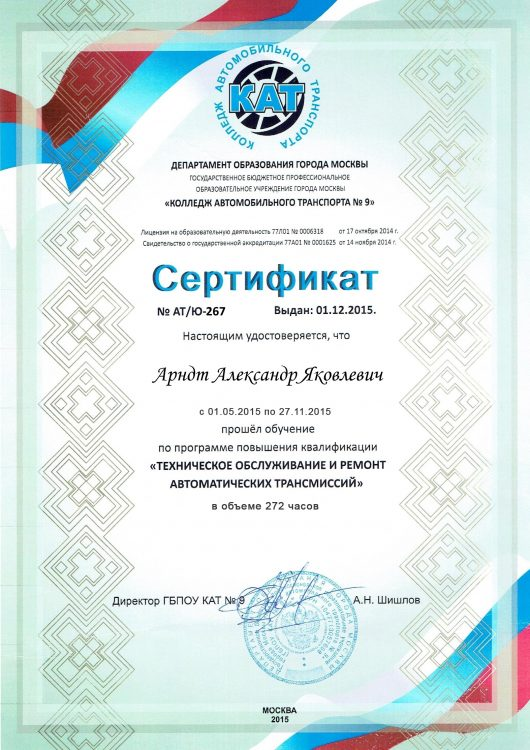 Сертификат - Арндт Александр Яковлевич - Ремонт АКПП в Москве в TSG - AKPP-DVS.RU