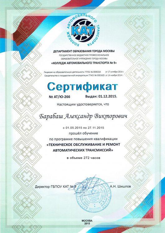 Сертификат - Барабаш Александр Викторович - Ремонт АКПП в Москве в TSG - AKPP-DVS.RU