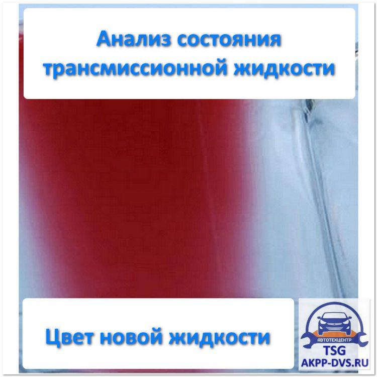 Анализ состояния трансмиссионной жидкости - Цвет новой - Ремонт АКПП в Москве - AKPP-DVS.RU