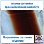 Анализ состояния трансмиссионной жидкости - Цвет пограничного состояния