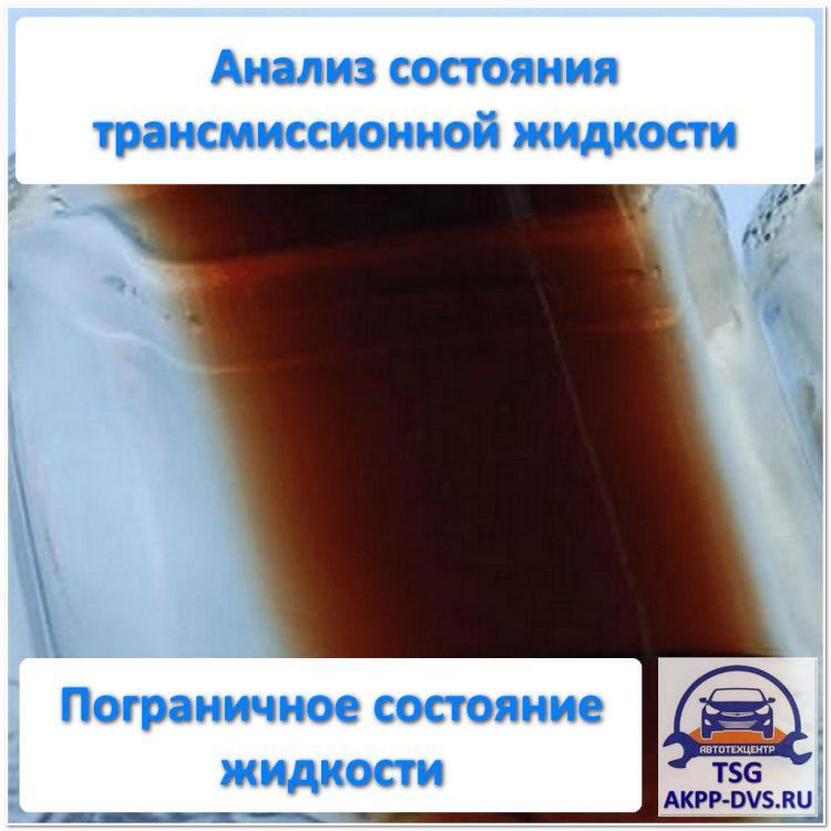 Анализ состояния трансмиссионной жидкости - Цвет пограничного состояния - Ремонт АКПП в Москве - AKPP-DVS.RU