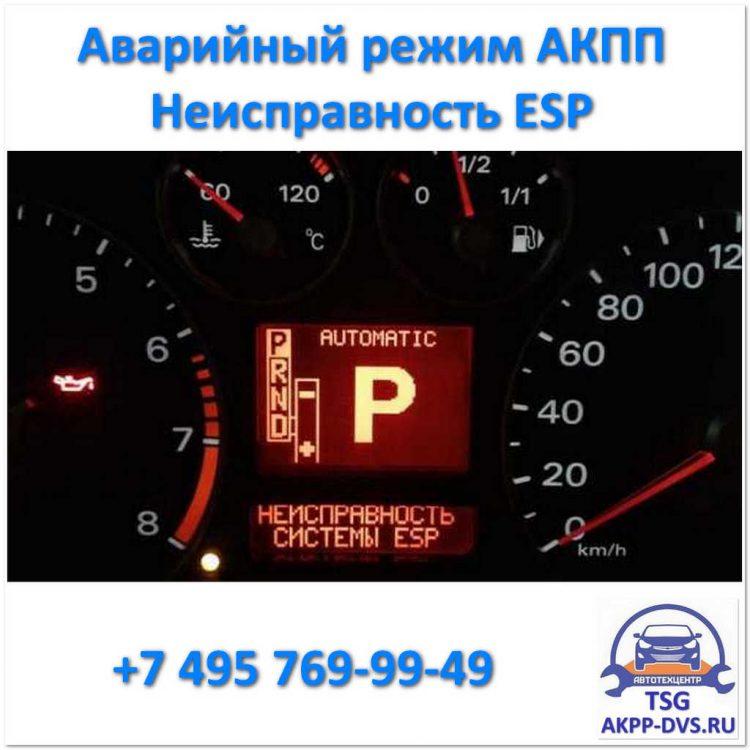 Аварийный режим АКПП - Неисправность - Ремонт АКПП в Москве в +7 495 769-99-49 - AKPP-DVS.RU