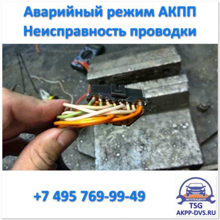 Аварийный режим АКПП - Нарушения в проводке - Ремонт АКПП в Москве в +7 495 769-99-49 - AKPP-DVS.RU