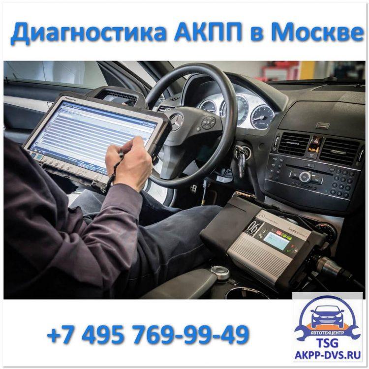 Диагностика АКПП а Москве - Ремонт АКПП в Москве - AKPP-DVS.RU