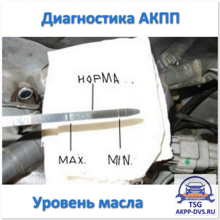 Диагностика АКПП - Проверка уровня масла - Ремонт АКПП в Москве - AKPP-DVS.RU
