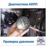 Диагностика АКПП - Проверка давления - Ремонт АКПП в Москве - AKPP-DVS.RU