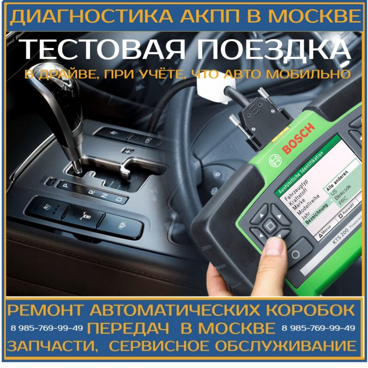 Диагностика АКПП - Тестовая поездка - Ремонт АКПП на Лавочкина - AKPP-DVS.RU