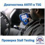 Диагностика АКПП - Проверка Stall Testing - Ремонт АКПП в Москве - AKPP-DVS.RU