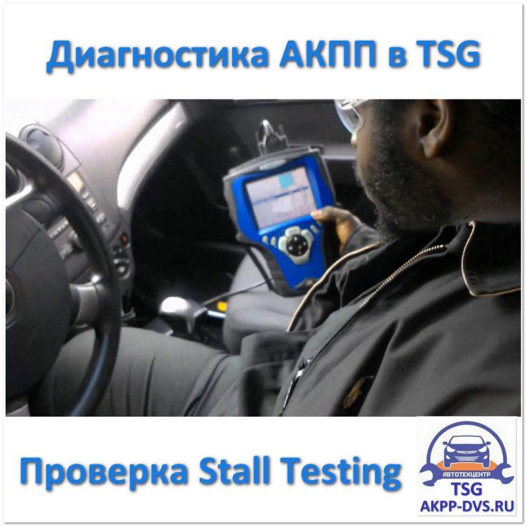 Stall Testing