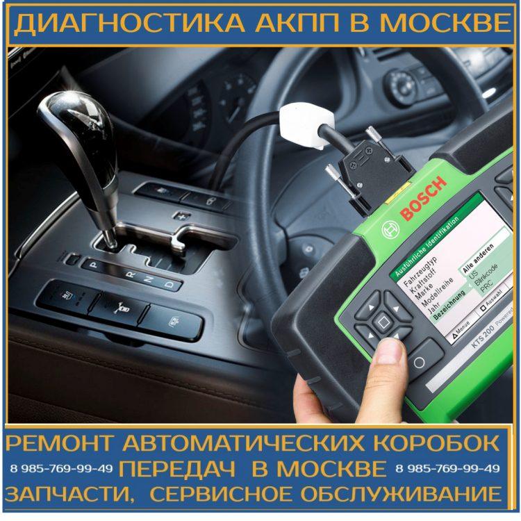 Диагностика АКПП в Москве - Ремонт АКПП на Лавочкина - AKPP-DVS.RU
