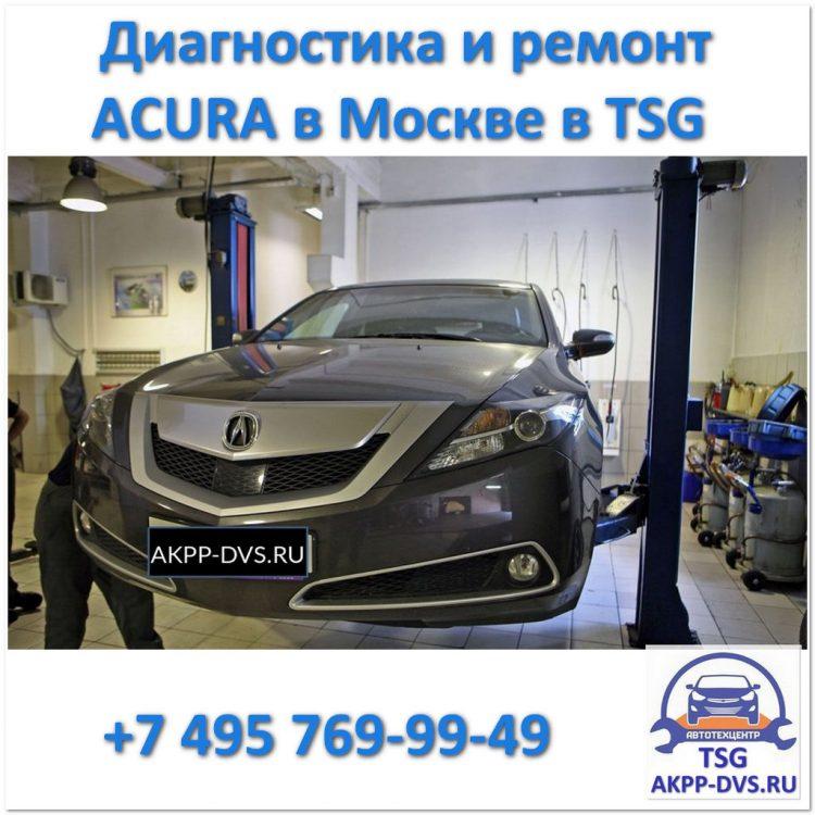 Диагностика и ремонт АКПП Acura - На подъемнике - Ремонт АКПП в Москве - AKPP-DVS.RU