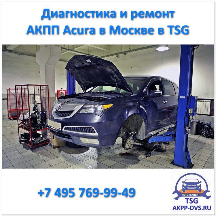 Диагностика и ремонт АКПП Acura - Перед осмотром на подъемнике - Ремонт АКПП в Москве - AKPP-DVS.RU