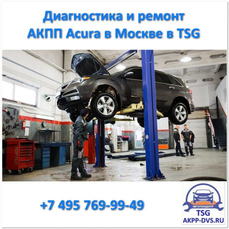 Диагностика и ремонт АКПП Acura - Осмотр - Ремонт АКПП в Москве - AKPP-DVS.RU