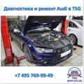 Диагностика и ремонт АКПП Audi - Новый клиент - Ремонт АКПП в Москве - AKPP-DVS.RU