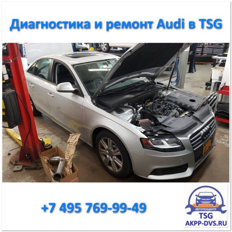 Диагностика и ремонт АКПП Audi - Модель белая - Ремонт АКПП в Москве - AKPP-DVS.RU