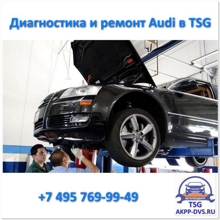 Диагностика и ремонт АКПП Audi - Осмотр - Ремонт АКПП в Москве - AKPP-DVS.RU