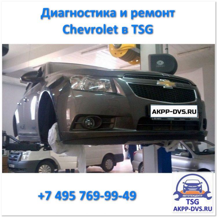 Диагностика и ремонт АКПП Chevrolet - Перед осмотром - Ремонт АКПП в Москве - AKPP-DVS.RU
