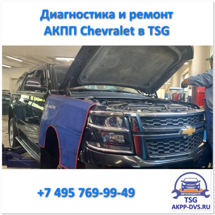 Диагностика и ремонт АКПП Chevrolet - Осмотр - Ремонт АКПП в Москве - AKPP-DVS.RU