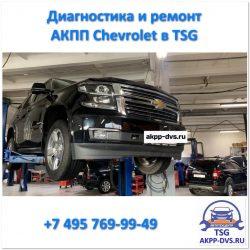 Ремонт АКПП Chevrolet