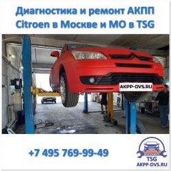 Ремонт АКПП Citroen