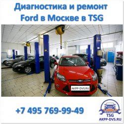 Ремонт АКПП Ford