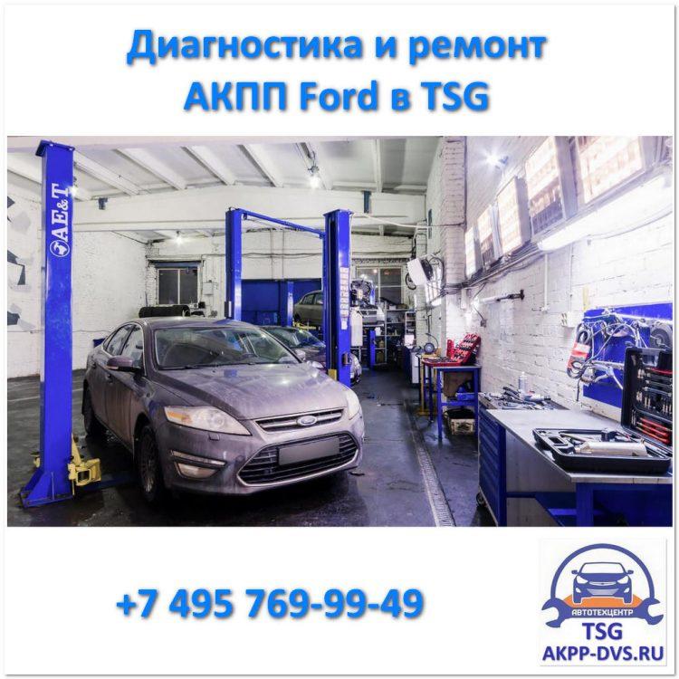 Диагностика и ремонт АКПП Ford - Перед мойкой - Ремонт АКПП в Москве - AKPP-DVS.RU