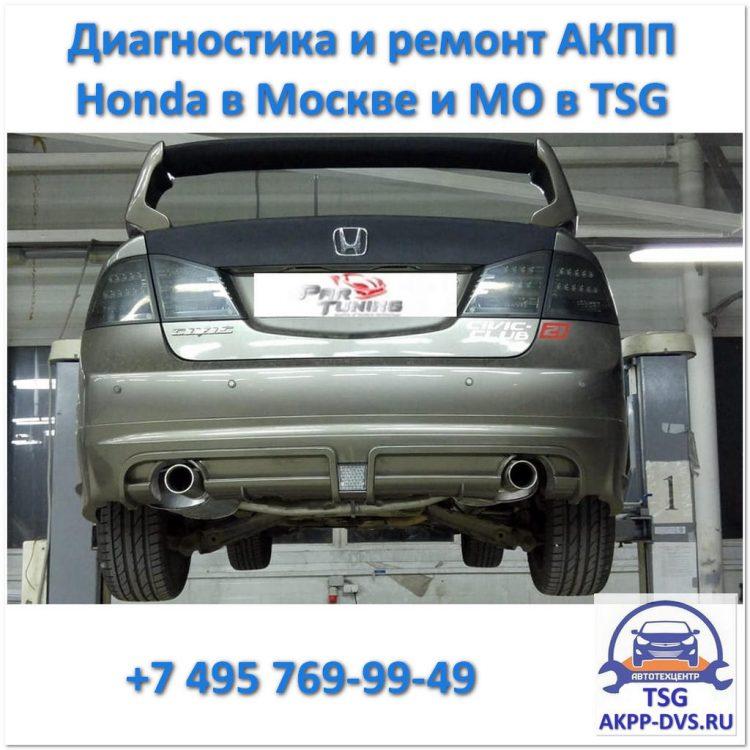 Диагностика и ремонт АКПП Honda - Перед осмотром на подъемнике - Ремонт АКПП в Москве - AKPP-DVS.RU
