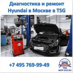 Диагностика и ремонт АКПП Hyundai