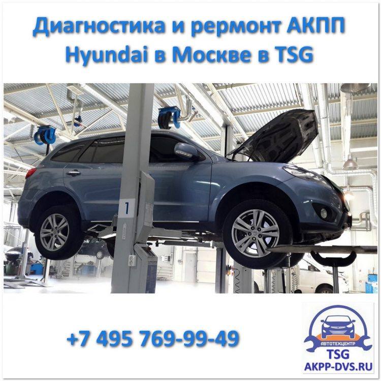 Диагностика и ремонт АКПП Hyundai - На подъемнике - Ремонт АКПП в Москве - AKPP-DVS.RU