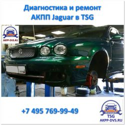 Ремонт АКПП Jaguar