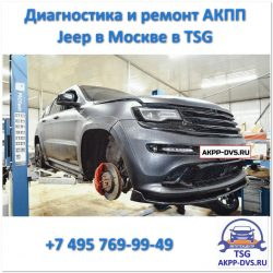 Ремонт АКПП Джип