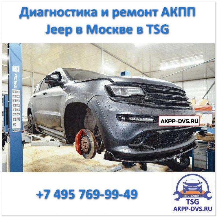 Диагностика и ремонт АКПП Jeep - Перед ремонтом - Ремонт АКПП в Москве - AKPP-DVS.RU
