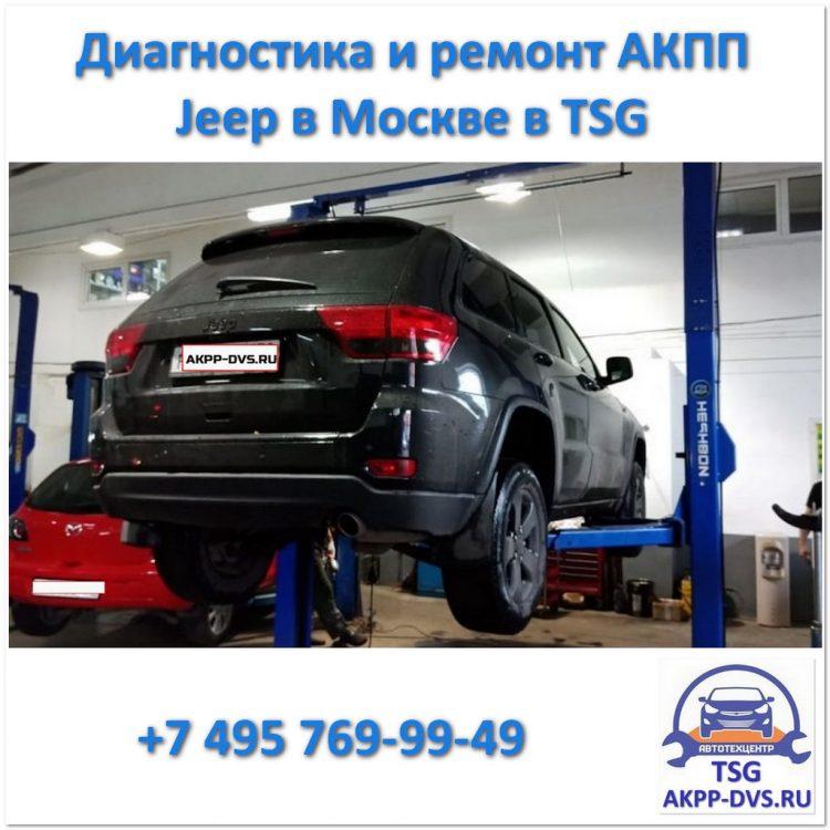 Диагностика и ремонт АКПП Jeep - Перед осмотром - Ремонт АКПП в Москве - AKPP-DVS.RU