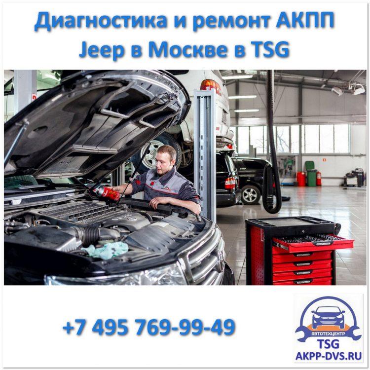 Диагностика и ремонт АКПП Jeep - Осмотр - Ремонт АКПП в Москве - AKPP-DVS.RU