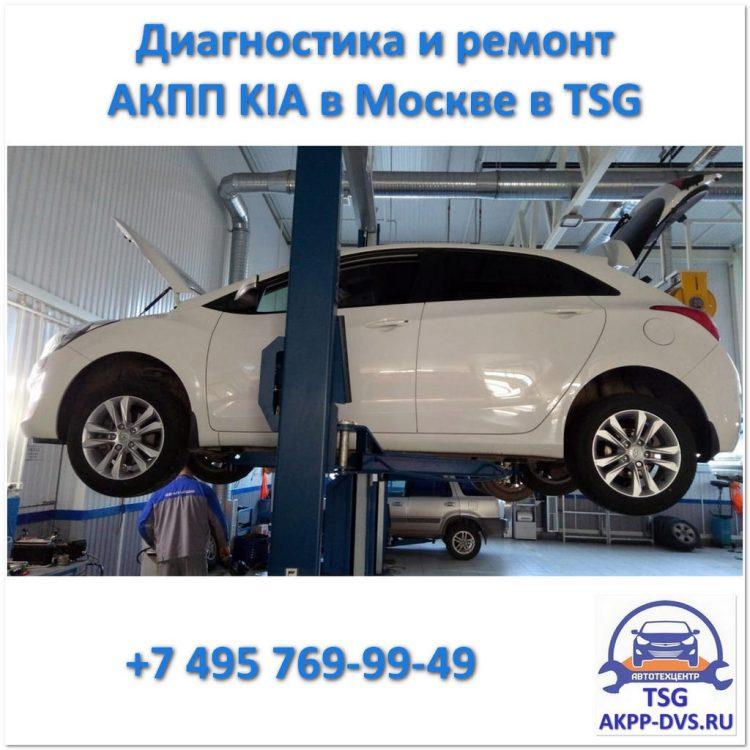 Диагностика и ремонт АКПП KIA - Перед осмотром на подъемнике - Ремонт АКПП в Москве - AKPP-DVS.RU