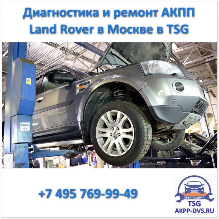 Диагностика и ремонт АКПП Land Rover - На подъемнике - Ремонт АКПП в Москве - AKPP-DVS.RU