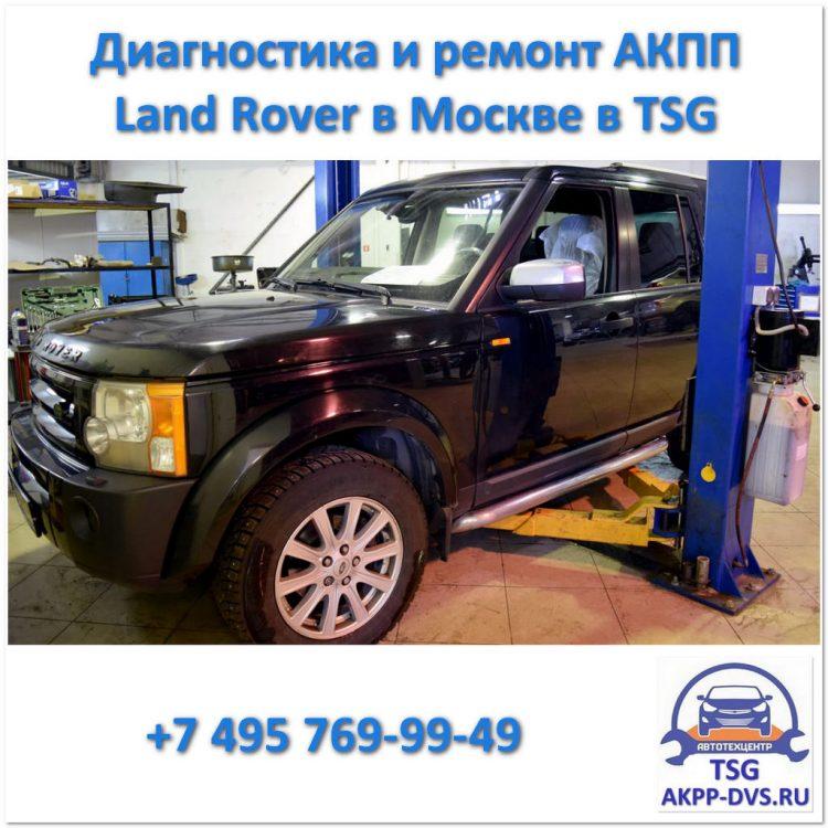 Диагностика и ремонт АКПП Land Rover - Перед осмотром - Ремонт АКПП в Москве - AKPP-DVS.RU