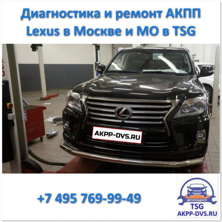 Диагностика и ремонт АКПП Lexus - Перед осмотром - Ремонт АКПП в Москве - AKPP-DVS.RU