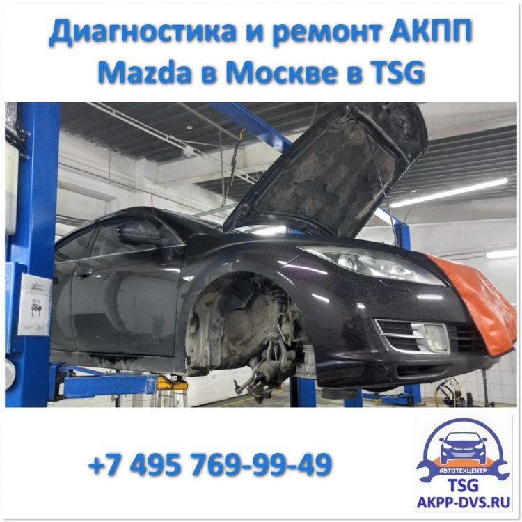 Диагностика и ремонт АКПП Mazda - Перед осмотром на подъемнике - Ремонт АКПП в Москве - AKPP-DVS.RU