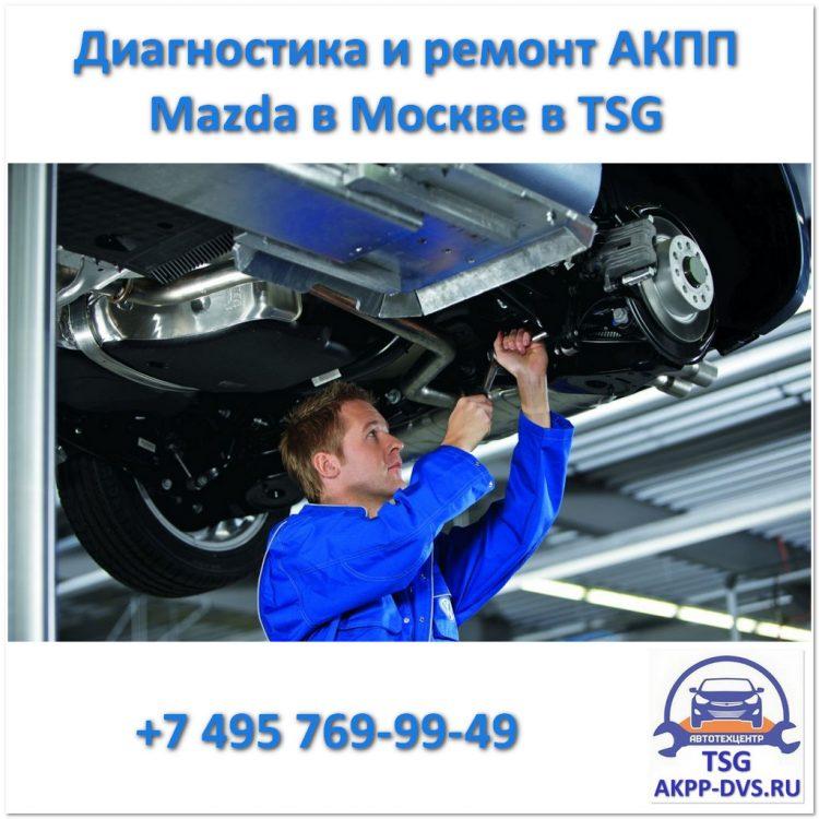 Диагностика и ремонт АКПП Mazda - Осмотр на подъемнике - Ремонт АКПП в Москве - AKPP-DVS.RU