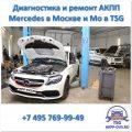 Диагностика и ремонт АКПП Mercedes - Перед осмотром - Ремонт АКПП в Москве - AKPP-DVS.RU