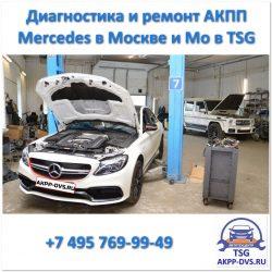 Ремонт АКПП Mercedes