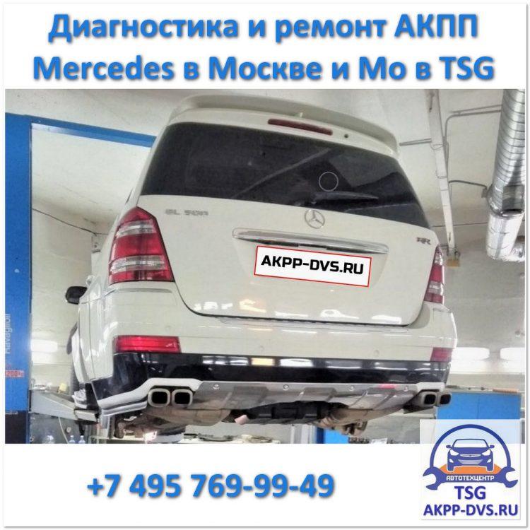 Диагностика и ремонт АКПП Mercedes - Перед осмотром на подъемнике - Ремонт АКПП в Москве - AKPP-DVS.RU