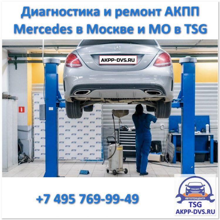 Диагностика и ремонт АКПП Mercedes - Осмотр - Ремонт АКПП в Москве - AKPP-DVS.RU