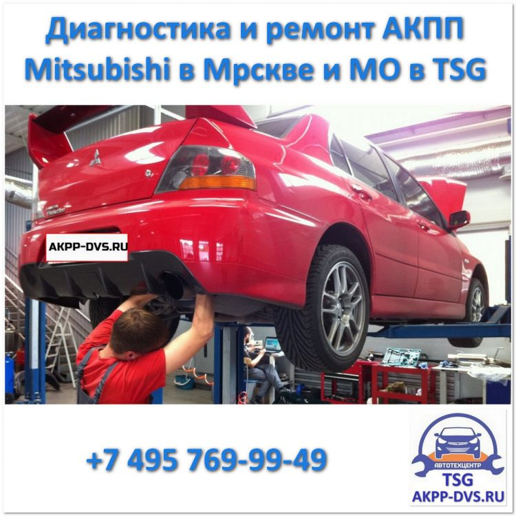 Диагностика и ремонт АКПП Mitsubishi - Перед осмотром на подъемнике - Ремонт АКПП в Москве - AKPP-DVS.RU