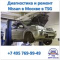 Диагностика и ремонт АКПП Nissan - На подъемнике - Ремонт АКПП в Москве - AKPP-DVS.RU