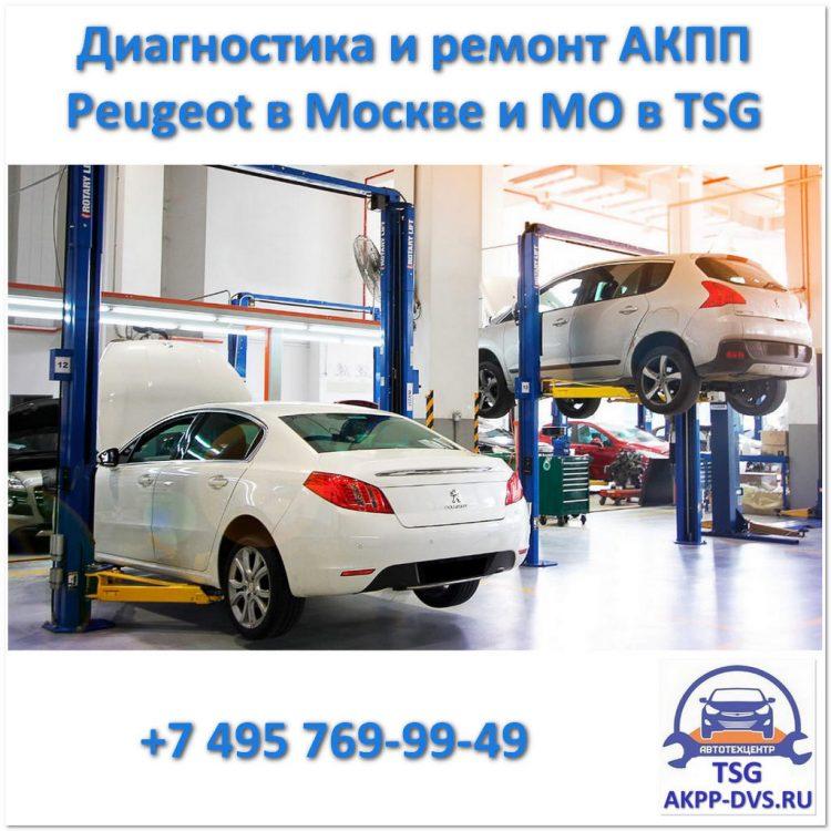 Диагностика и ремонт АКПП Peugeot - Перед осмотром - Ремонт АКПП в Москве - AKPP-DVS.RU