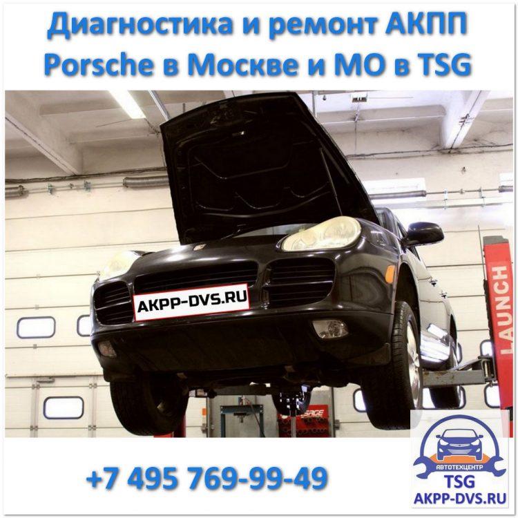 Диагностика и ремонт АКПП Porsche - Перед осмотром на подъемнике - Ремонт АКПП в Москве - AKPP-DVS.RU