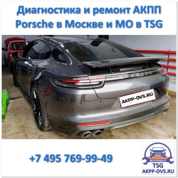 Диагностика и ремонт АКПП Porsche - Перед осмотром - Ремонт АКПП в Москве - AKPP-DVS.RU