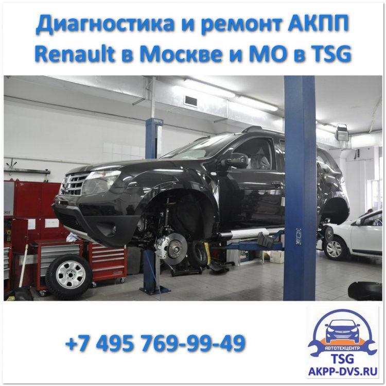 Диагностика и ремонт АКПП Renault - Перед осмотром на подъемнике - Ремонт АКПП в Москве - AKPP-DVS.RU